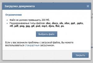Загрузить документы Вконтакте
