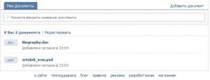 Список документов Вконтакте
