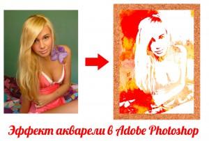 эффект акварели в фотошоп