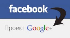 Экспорт друзей из Facebook на Google+