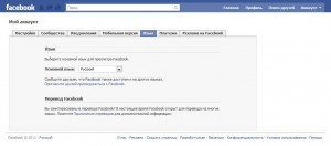 Настройки аккаунта на Facebook