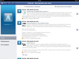 facebook приложение для Ipad