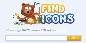 поисковик иконок