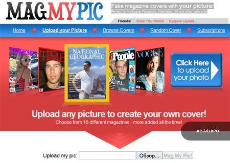 Как попасть на обложку гламурного журнала? :P