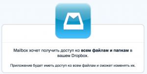 дополительный гигабайт dropbox