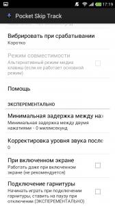 pocket skip track для android