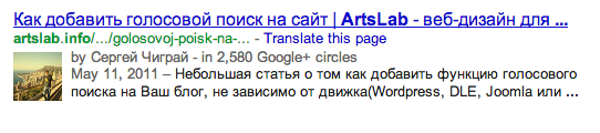 сниппет google authorship