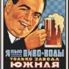 soviet-ad-poster-13