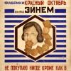 soviet-ad-poster-14