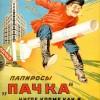 soviet-ad-poster-17