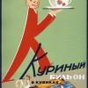 soviet-ad-poster-19