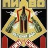 soviet-ad-poster-2
