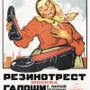 soviet-ad-poster-24