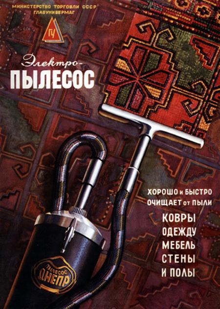 soviet-ad-poster-25