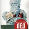 soviet-ad-poster-6