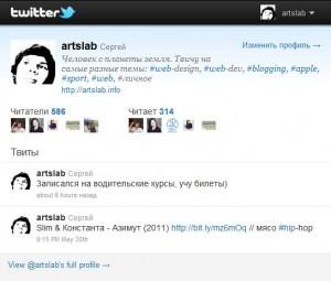 Кнопка подписки от твиттер