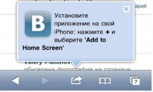 мобильная версия сайта вконтакте