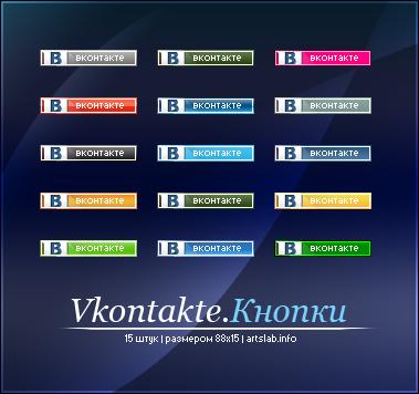 кнопки vkontakte для сайта
