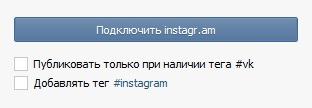 интеграция Instagram вконтакте
