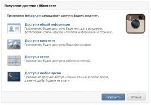 инстаграм кросспост вконтакте