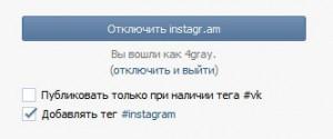 интеграция Instagram с vk