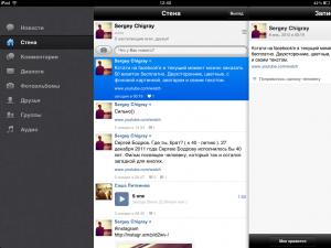 приложение вконтакте для ipad