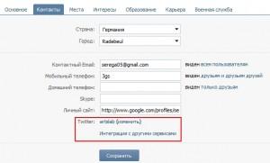 Импорт из Твиттера на сайт Вконтакте