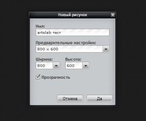 настройки нового документа pixlr