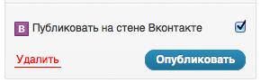 кросспост rss ленты блога на тсраницу вконтакте