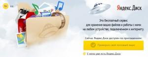 яндекс диск - облачное хранилище от яндекса
