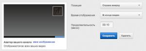 вставка логотипа во все видеоролики канала